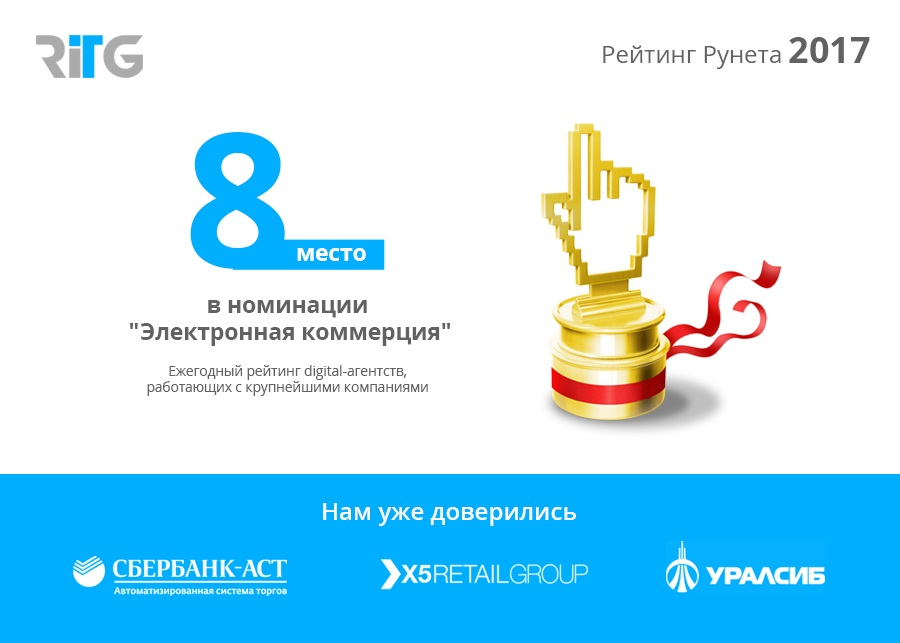 RITG is in the top 10 digital agencies of Russia, working with major companies associated with e-commerce